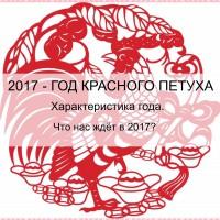 2017 — год Красного, Огненного Петуха. Характеристика года. Что нас ждет в 2017?