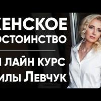 Полезный подарок себе и подруге — онлайн курс Милы Левчук «Сила женского достоинства»