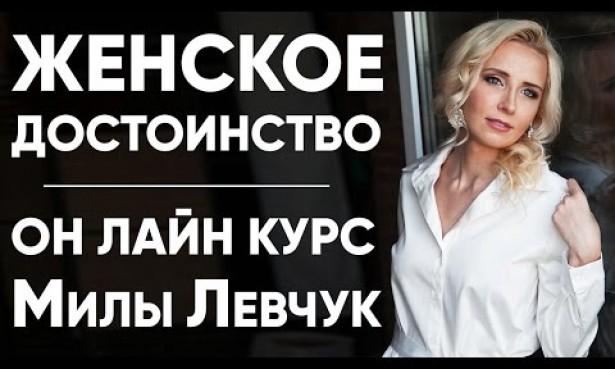 Полезный подарок себе и подруге   онлайн курс Милы Левчук Сила женского достоинства