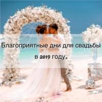 Благоприятные дни для свадьбы и бракосочетания в 2019 году.