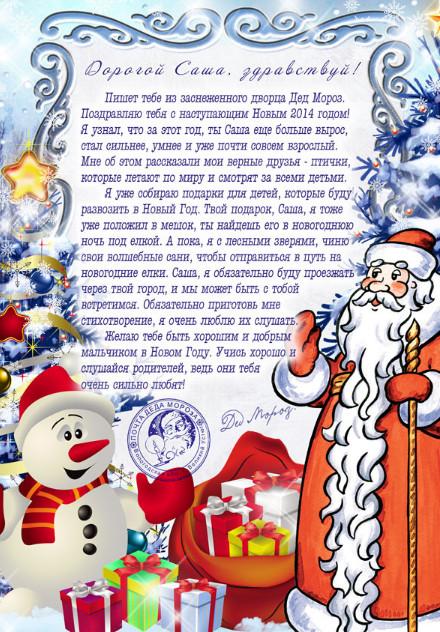 Супер подарок ребенку! Пишем Письмо деду морозу на Новый год.