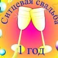 podarok_na_1_godovshhinu_svad'by