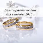 Благоприятные дни для свадьбы и бракосочетания в 2015 году.