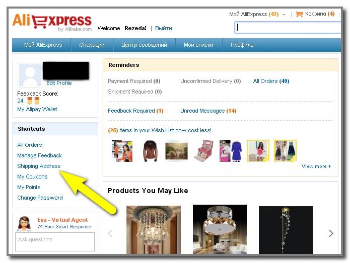 Регистрация на Алиэкспресс (aliexpress товары из Китая почтой)