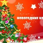 Новогодние конкурсы и игры.