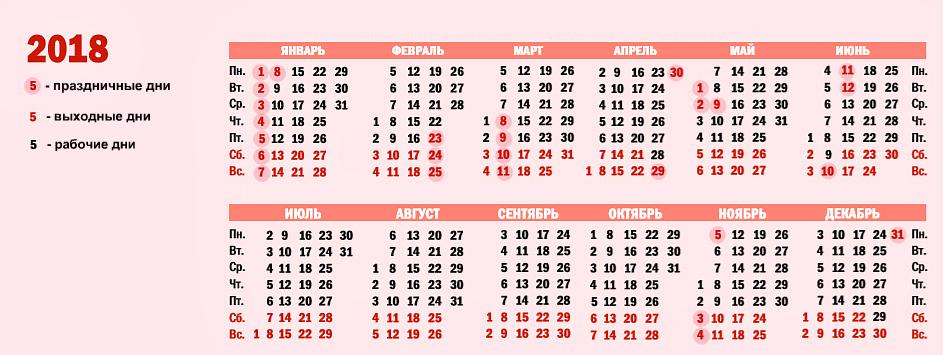 Календарь выходных и праздничных дней в 2018 году.